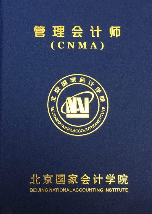 初级管理会计师CNMA证书样本封面