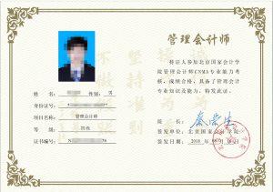 初级管理会计师CNMA证书样本内页