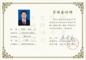 高级管理会计师CNMA证书样本内页