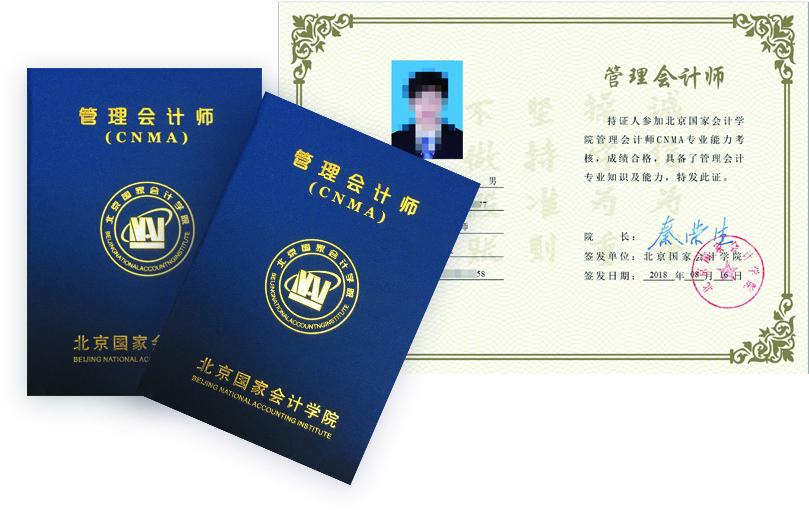 管理会计师CNMA证书