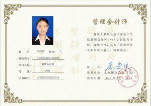 中级管理会计师CNMA证书样本内页