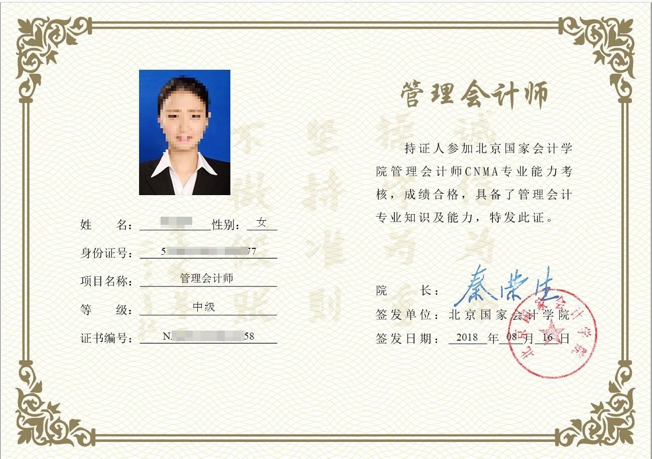 注册理财规划师_中级管理会计师 – 管理会计师CNMA证书招生网站