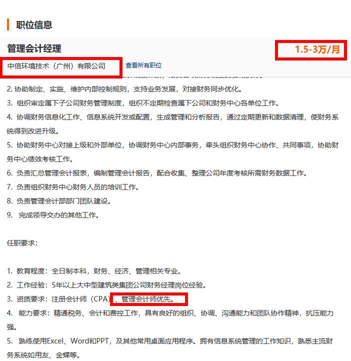 管理会计师CNMA证书-广州中信环境技术公司