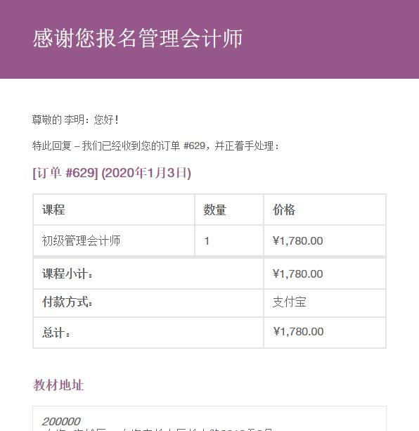 管理会计师CNMA证书-订单确认邮件-1