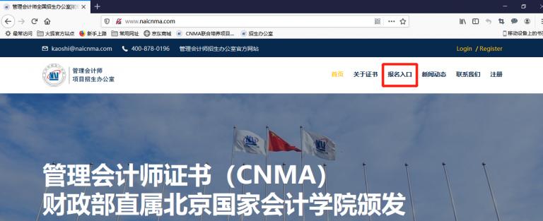管理会计师招生网站首页