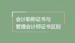 管理会计师CNMA招生网站-会计职称证书与管理会计师证书区别