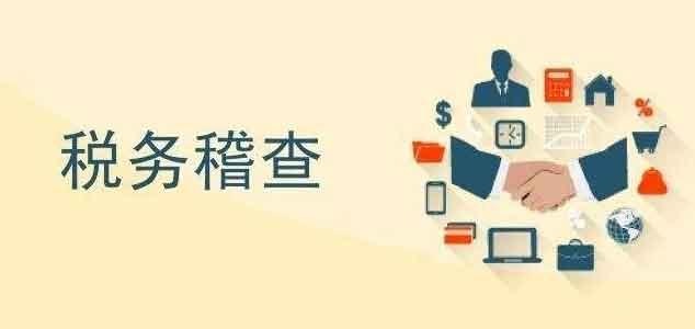 管理会计师CNMA招生网站-税务稽查