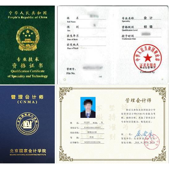 管理会计师CNMA招生网站-初级会计职称和初级管理会计师