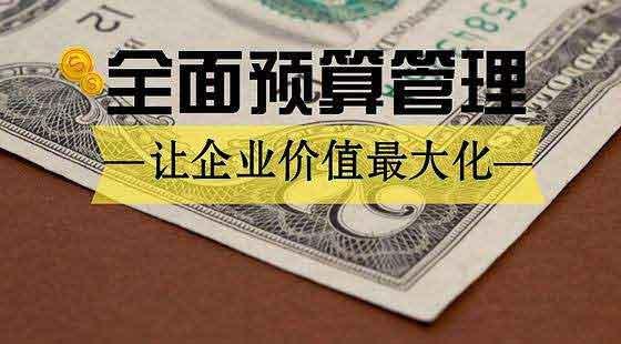 北京国家会计学院管理会计师CNMA招生网站-全面预算管理