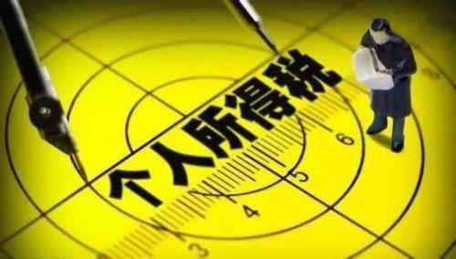 管理会计师CNMA招生网站-个人所得税