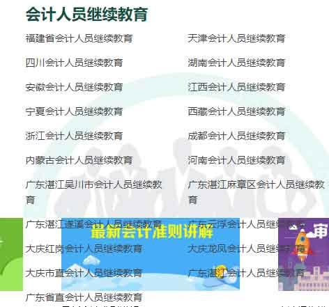 北京国家会计学院-管理会计师CNMA招生网站-北京国家会计学院-管理会计师CNMA招生网站-会计人员继续教育抵扣
