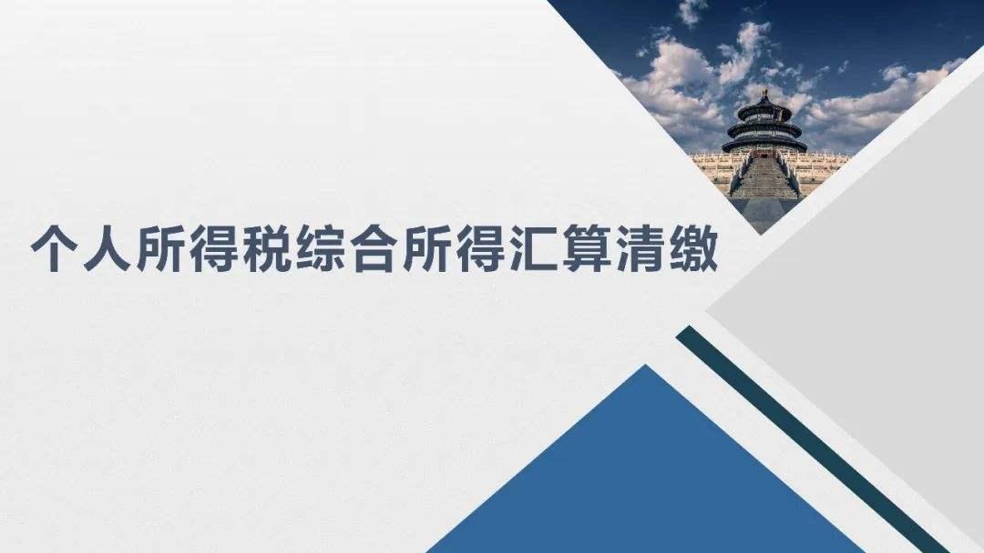 北京国家会计学院管理会计师CNMA项目-个人所得税汇算清缴