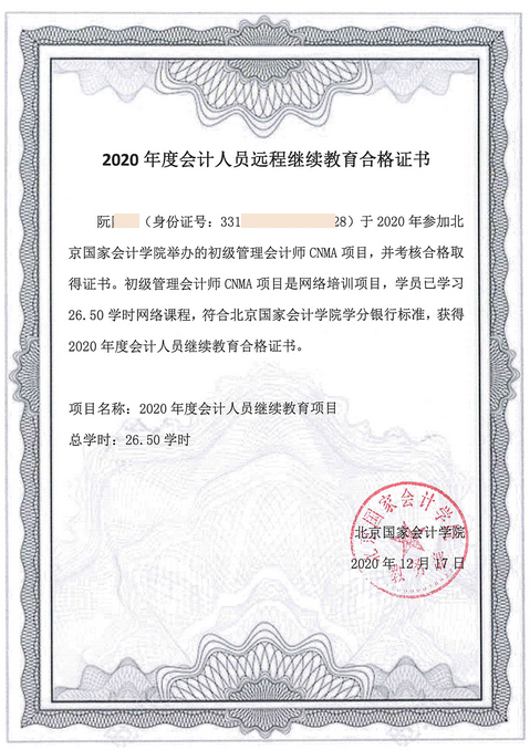 北京国家会计学院-管理会计师CNMA招生网站-继续教育证明