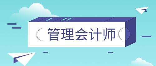 北京国家会计学院-管理会计师CNMA招生网站-管理会计师