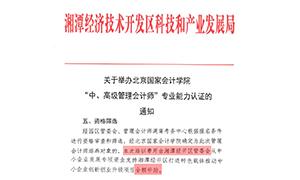 北京国家会计学院-管理会计师CNMA招生办公室-湘潭全额补助费用