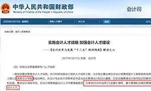 北京国家会计学院-管理会计师CNMA招生网站-会计十三五规划解读