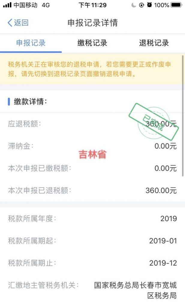 北京国家会计学院-管理会计师CNMA招生网站-吉林-中级管理会计师CNMA抵扣个税成功