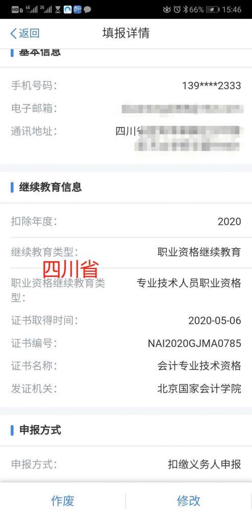 北京国家会计学院-管理会计师CNMA招生网站-四川-中级管理会计师CNMA抵扣个税成功