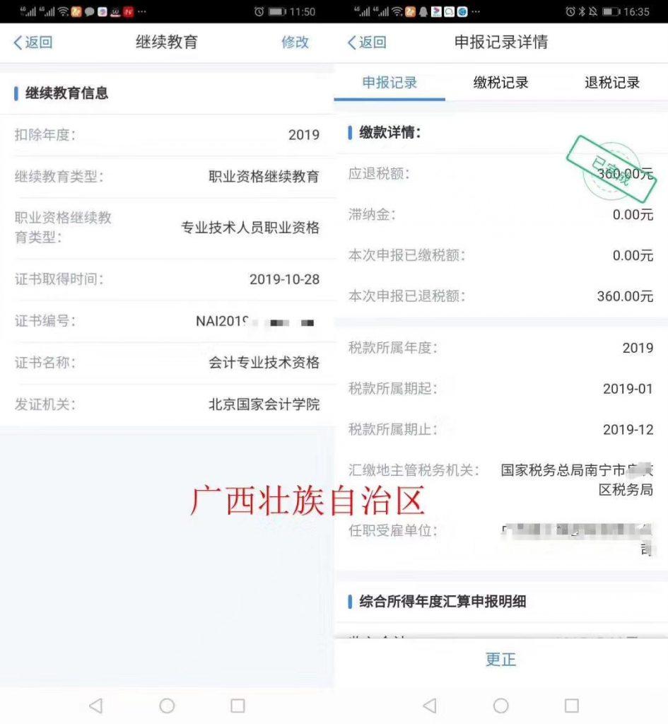 北京国家会计学院-管理会计师CNMA招生网站-北京-中级管理会计师CNMA抵扣个税成功