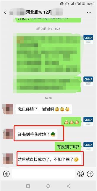 北京国家会计学院-管理会计师CNMA招生网站-考CNMA抵扣个税了