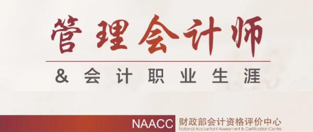 北京国家会计学院-管理会计师CNMA招生网站-全国会计资格评价中心《管理会计师与会计职业生涯》