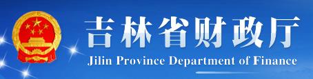 北京国家会计学院-管理会计师CNMA招生网站-吉林省财政厅