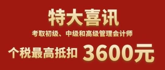 北京国家会计学院-管理会计师CNMA招生网站-个税抵扣