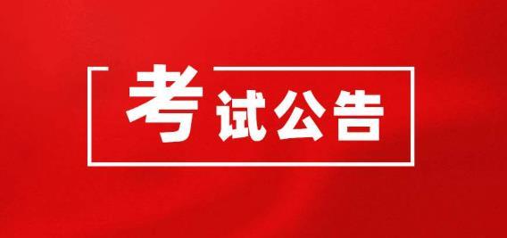 北京国家会计学院-管理会计师CNMA招生网站-考试公告
