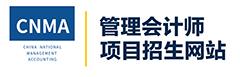 管理会计师CNMA证书招生网站