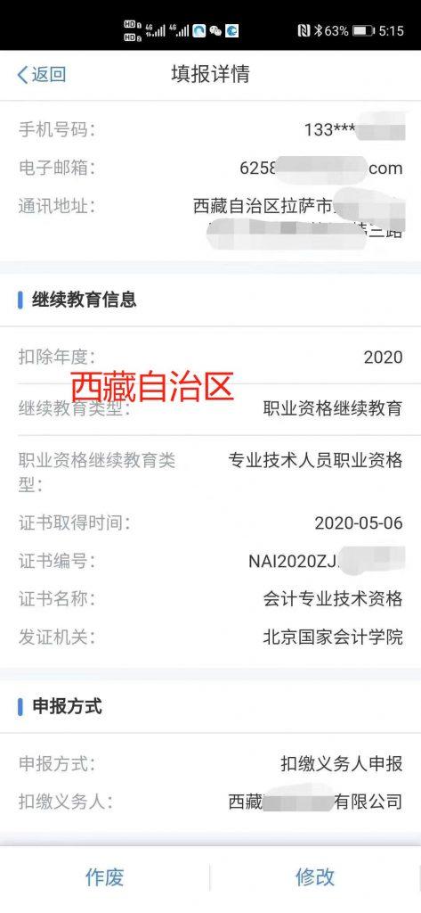 北京国家会计学院-管理会计师CNMA招生网站-西藏-中级管理会计师CNMA抵扣个税成功