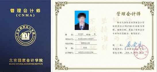 北京国家会计学院-管理会计师CNMA招生网站-管理会计师CNMA证书样本
