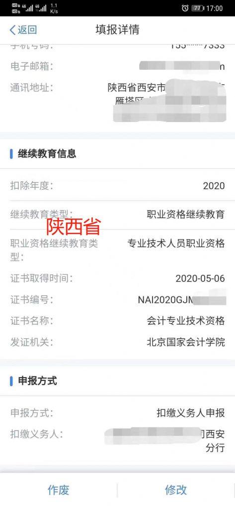 北京国家会计学院-管理会计师CNMA招生网站-陕西-高级管理会计师CNMA抵扣个税成功