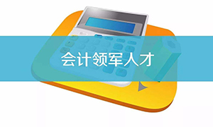 北京国家会计学院-管理会计师CNMA招生办公室-会计领军人才