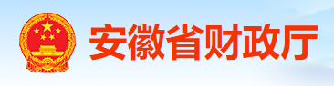 北京国家会计学院-管理会计师CNMA招生网站-安徽省财政厅
