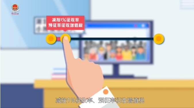 北京国家会计学院-管理会计师CNMA招生网站-1%增值税如何申报