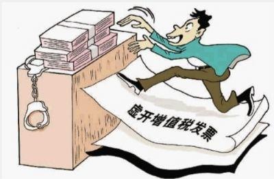 北京国家会计学院-管理会计师CNMA招生网站-虚开发票行为