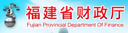 北京国家会计学院-管理会计师CNMA招生网站-福建省财政厅