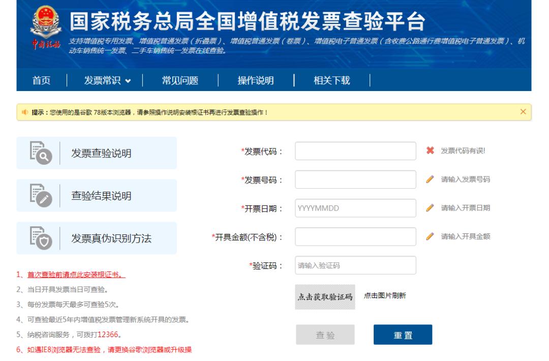 北京国家会计学院-管理会计师CNMA招生网站-电子发票真伪查询