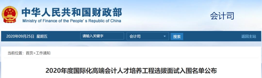 北京国家会计学院-管理会计师CNMA招生网站-2020年度国际化高端会计人才培养工程选拔笔试
