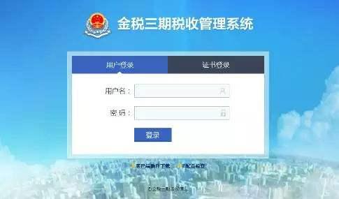 北京国家会计学院-管理会计师CNMA招生网站-金税三期