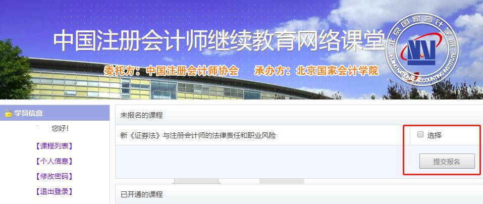 北京国家会计学院-管理会计师CNMA招生网站-中国注册会计师继续教育平台
