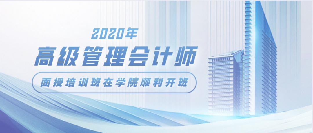 北京国家会计学院-管理会计师CNMA招生网站-高级管理会计师开班
