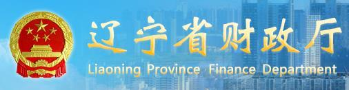 北京国家会计学院-管理会计师CNMA招生网站-辽宁省财政厅