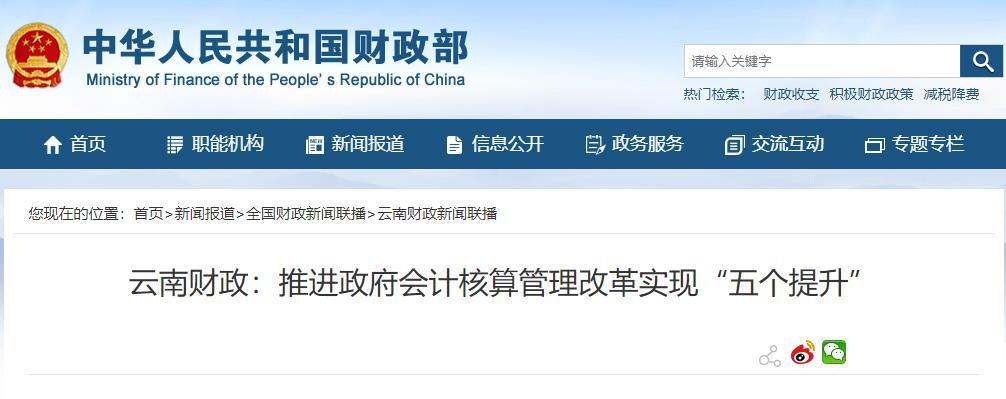 北京国家会计学院-管理会计师CNMA招生网站-云南省财政厅