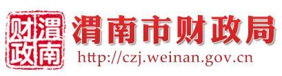 北京国家会计学院-管理会计师CNMA招生网站-渭南市财政局