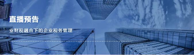 北京国家会计学院-管理会计师CNMA招生网站-业财税融合下的企业税务管理