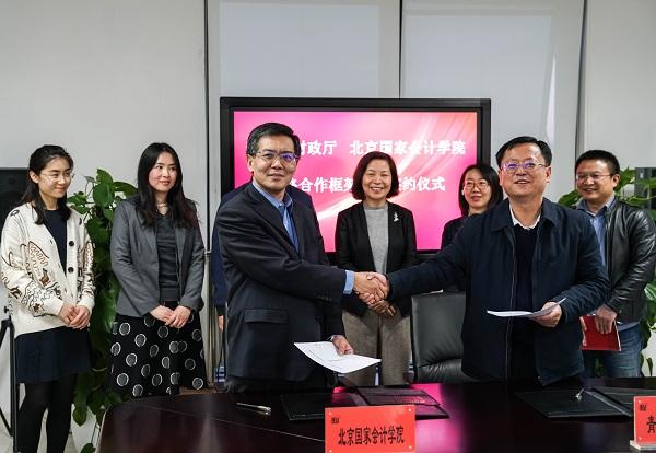 北京国家会计学院-管理会计师CNMA招生网站-学院与青海省财政厅签署战略合作框架协议
