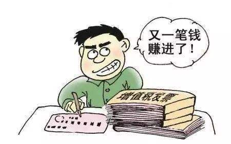北京国家会计学院-管理会计师CNMA招生网站-虚开增值税发票