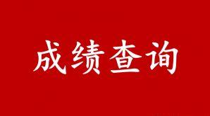 北京国家会计学院-管理会计师CNMA招生网站-成绩查询