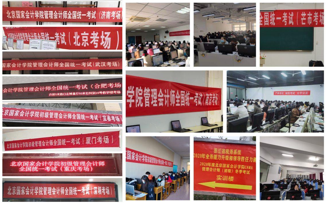 北京国家会计学院-管理会计师CNMA招生网站-全国第四季度统考结束